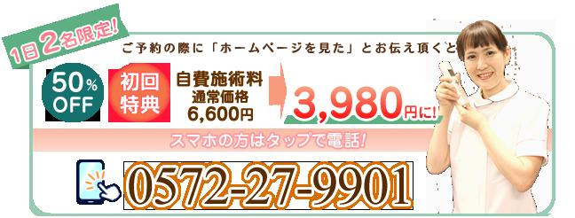 お問い合わせ電話番号0572-27-9901